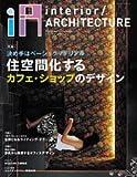iA/アイエー (interior/ARCHITECTURE)01 ?住空間化するカフェ・ショップのデザイン?