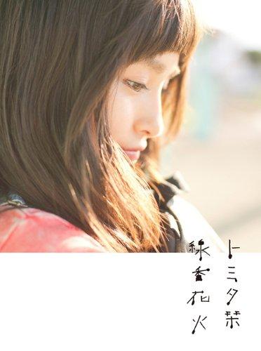 線香花火(初回生産限定盤)(DVD付)