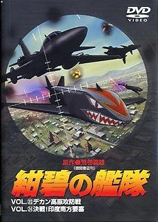 紺碧の艦隊 x 旭日の艦隊 コンプリート DVD-BOX 1