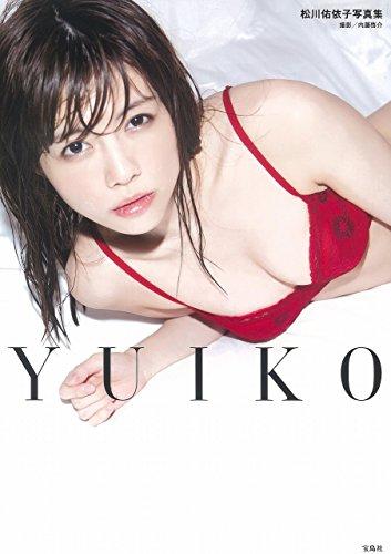 松川佑依子写真集 YUIKO