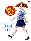 あずまんが大王 第2巻 @2年生 (初回限定生産版) [DVD]