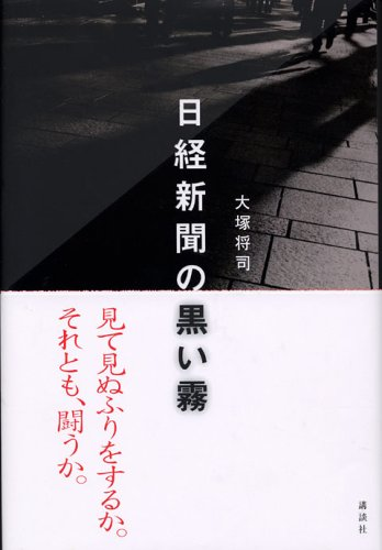 日経新聞の黒い霧