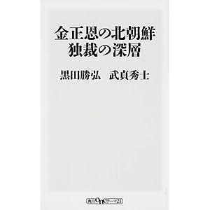 金正恩の北朝鮮 独裁の深層 (角川oneテーマ21)