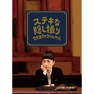 三谷幸喜生誕50周年&映画ステキな金縛り公開記念ステキな隠し撮り 完全無欠のコンシェルジュ [Blu-ray]