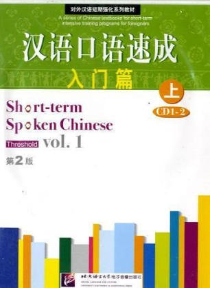 Short-term Spoken Chinese: Threshold, Vol. 1 (2nd Edition) (Chinese Edition)