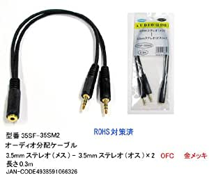 オーディオ分配ケーブル(3.5mmステレオ(メス)と3.5mmステレオ(オス)×2) 0.3m