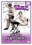 ラス・メイヤー イヴ&ハンディマン [DVD]