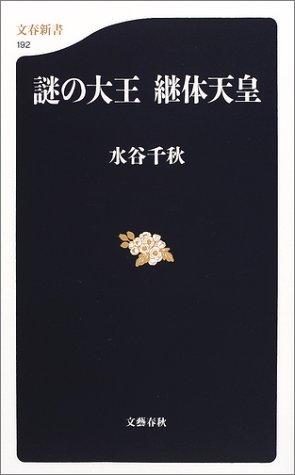 謎の大王継体天皇 (文春新書)