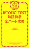 新TOEIC TEST熟語特急全パート攻略 二回目