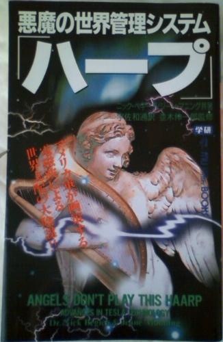 悪魔の世界管理システム「ハープ」 (ムー・スーパー・ミステリー・ブックス)
