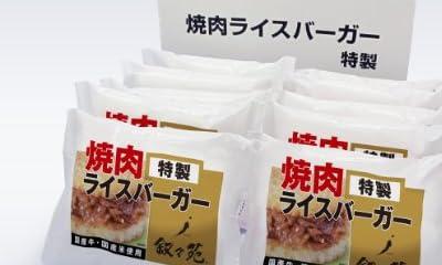 叙々苑 焼肉ライスバーガー特製(10個入) 送料込み