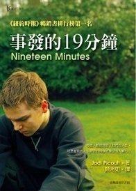 Nineteen Minutes (Chinese Language Edition)