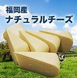 ナチュラルチーズ(ゴーダチーズ) 福岡県糸島半島の酪農家こだわりチーズ