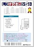 LKすっきりシート(サクサ PLATIA/HM700Ⅱ30キー用 52台分セット)