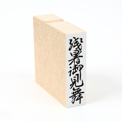 ゴム印 残暑御見舞(タテ) ほ印57