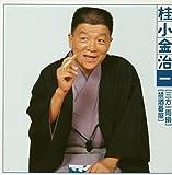 桂小金治(1)「三方一両損」「禁酒番屋」