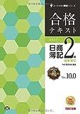 合格テキスト 日商簿記2級 商業簿記 Ver.10.0 (よくわかる簿記シリーズ)