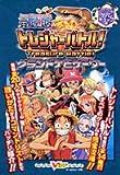 From TV animation ONE PIECEトレジャーバトル!グランドナビゲーター—ゲームキューブ版 (Vジャンプブックス—ゲームシリーズ)