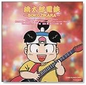 桃太郎電鉄 〜SOKOZIKARA〜
