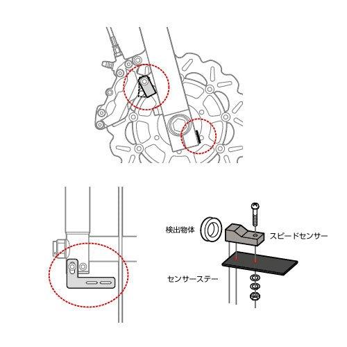 アクティブ(ACTIVE) デジタルモニター用オプション スピードセンサーステー(TYPE-C:ストレート型ショート 1080016