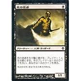 マジック:ザ・ギャザリング【死の信者/Death Cultist】【コモン】 ROE-105-C ≪エルドラージ覚醒≫