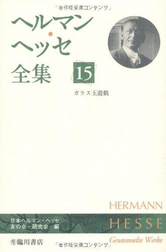 ヘルマン・ヘッセ全集 (15)ガラス玉遊戯