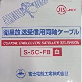 富士電線 衛星放送受信用同軸ケーブル S5CFB×100m巻き 白 S5CFB(シロ)×100m