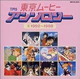東京ムービーアンソロジー(5)1992〜1998