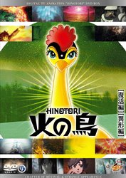 火の鳥 復活編・異形編 [DVD]