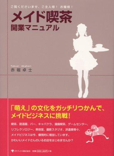 メイド喫茶開業マニュアル