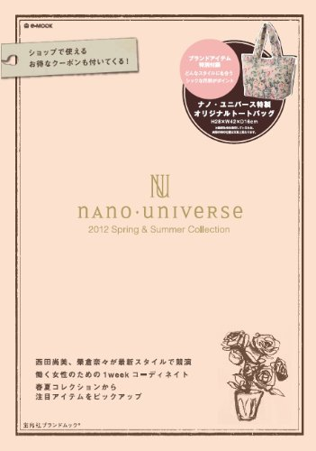 nano・universe 2012 Spring & Summer Collection (e-MOOK 宝島社ブランドムック)