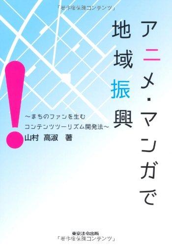 アニメ・マンガで地域振興