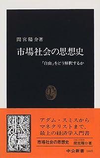 市場社会の思想史―「自由」をどう解釈するか (中公新書)