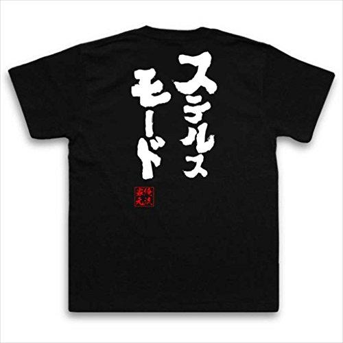 魂心Tシャツ ステルスモード(LサイズTシャツ黒x文字白)