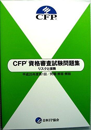 CFP 資格審査試験問題集 リスクと保険 平成25年度第1回 / 問題・解答・解説