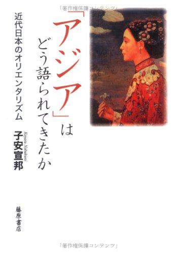 「アジア」はどう語られてきたか―近代日本のオリエンタリズム
