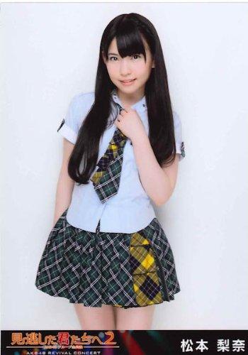 【松本梨奈】見逃した君たちへ2 AKB48 公式生写真 SKE48 NMB48 HKT48 乃木坂46