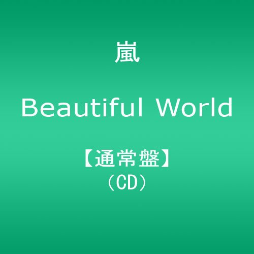 Beautiful World (通常仕様)