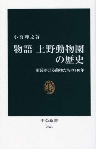物語上野動物園の歴史