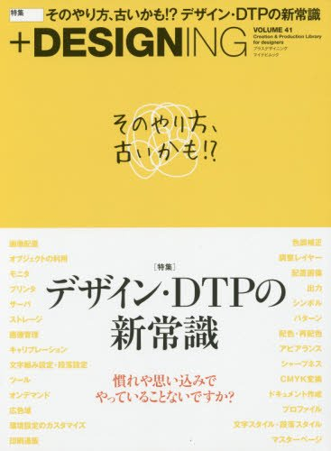 +DESIGNING VOLUME 41 (マイナビムック)
