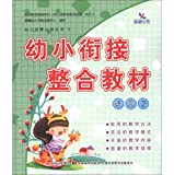 img - for The dawn early education and child care enlightenment cognition Series 2 Primary interface integration of textbooks: language (2)(Chinese Edition) book / textbook / text book