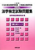 法学検定試験問題集3級 行政コース〈2009年〉