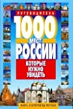 img - for 1000 places Russia want to see / 1000 mest Rossii kotorye nuzhno uvidet book / textbook / text book