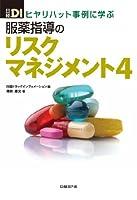 服薬指導のリスクマネジメント 4—ヒヤリハット事例に学ぶ