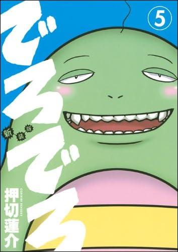新装版 でろでろ(5) (ヤングマガジンコミックス)