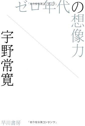ゼロ年代の想像力 (ハヤカワ文庫 JA ウ 3-1)