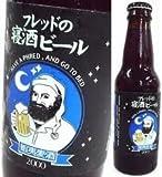 355ml フレッドの寝酒ビール2013