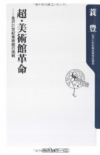超・美術館革命―金沢21世紀美術館の挑戦