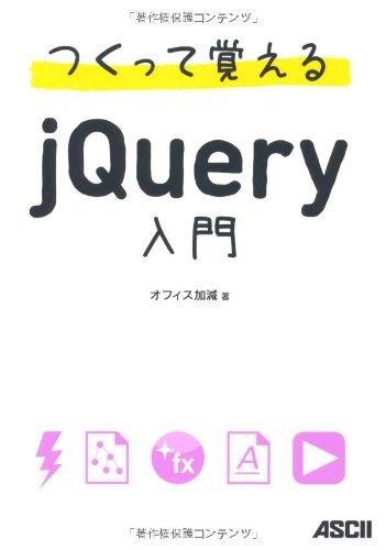 つくって覚えるjQuery入門
