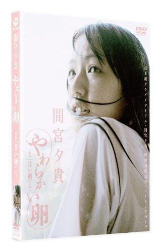 間宮夕貴 やわらかい卵 ~映画「甘い鞭」より~ [DVD]